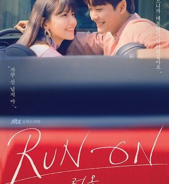 Run On Season 1 Episode 16 (S01E16) Korean Drama Subtitles DOWNLOAD
