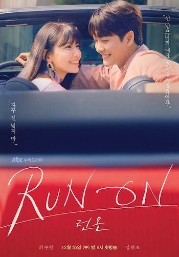 Run On Season 1 (S01) Korean Drama Subtitles DOWNLOAD
