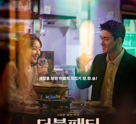 Double Patty (2021) Full Korean Movie Subtitles | English SRT DOWNLOAD